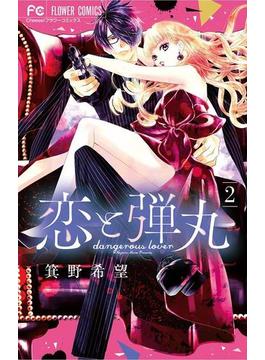 恋と弾丸 2(フラワーコミックス)