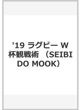 ラグビー日本W杯2019観戦術 RUGBY WORLD CUP JAPAN 2019 世界最高の舞台が日本に!歴史的瞬間を見逃すな!!(SEIBIDO MOOK)