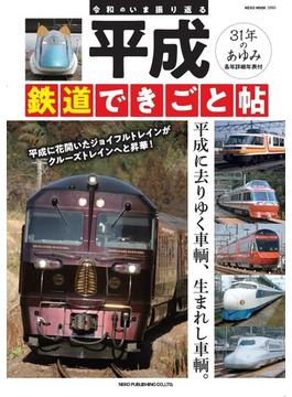 令和のいま振り返る平成鉄道できごと帖(NEKO MOOK)