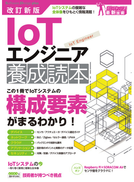 IoTエンジニア養成読本 IoTシステムの複雑な全体像をひもとく情報満載! 改訂新版(Software Design plus)
