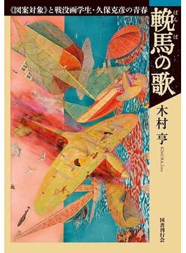輓馬の歌 《図案対象》と戦没画学生・久保克彦の青春