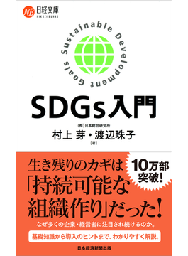SDGs入門(日経文庫)