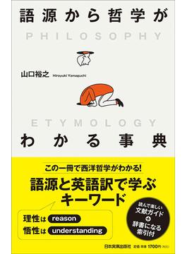 語源から哲学がわかる事典