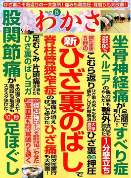 わかさ 2019年 08月号 [雑誌]