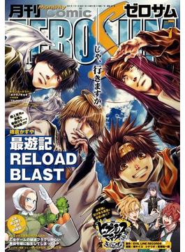 Comic ZERO-SUM (コミック ゼロサム) 2019年7月号(Comic ZERO-SUM)