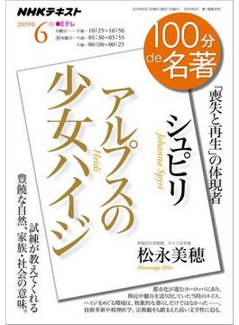 NHK 100分 de 名著 シュピリ『アルプスの少女ハイジ』2019年6月(NHKテキスト)