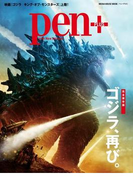 Pen+(ペン・プラス) 【完全保存版】 ゴジラ再び。(メディアハウスムック)(MH MOOK)