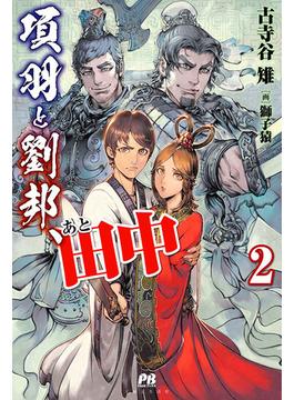 項羽と劉邦、あと田中 2 (PASH!ブックス)