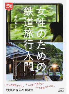 女性のための鉄道旅行入門