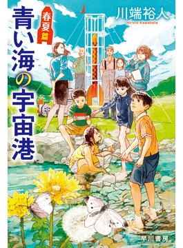 青い海の宇宙港 春夏篇(ハヤカワ文庫 JA)