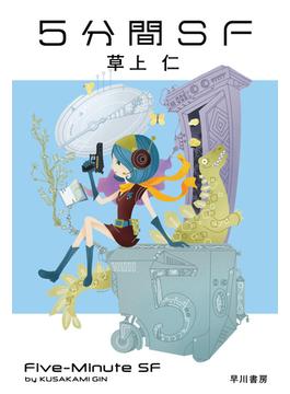 5分間SF(ハヤカワ文庫 JA)