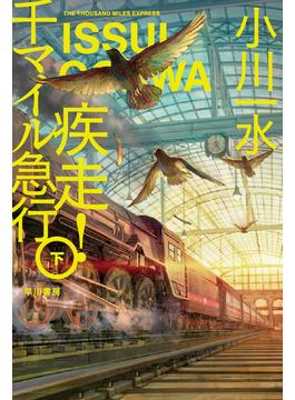 疾走!千マイル急行 下(ハヤカワ文庫 JA)