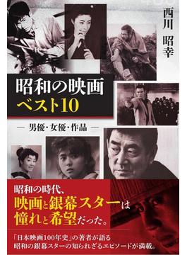 昭和の映画ベスト10 男優・女優・作品