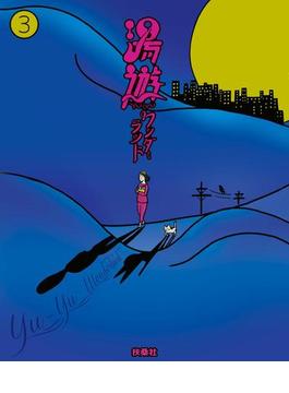 湯遊ワンダーランド 3(SPA!BOOKS)