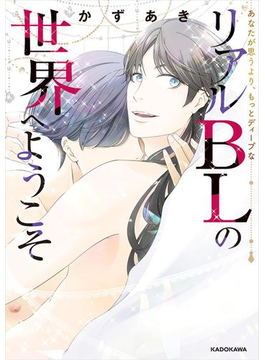 あなたが思うより、もっとディープな リアルBLの世界へようこそ(中経☆コミックス)