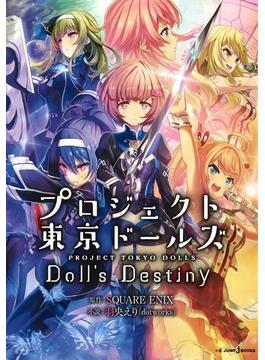 プロジェクト東京ドールズ ノベライズ Doll's Destiny (JUMP j BOOKS)