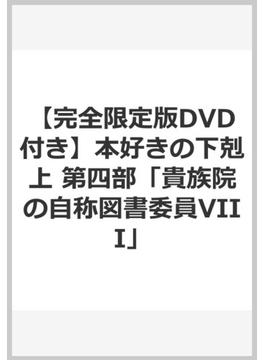 【DVD付き完全限定版】本好きの下剋上〜司書になるためには手段を選んでいられません〜 第四部「貴族院の自称図書委員�」