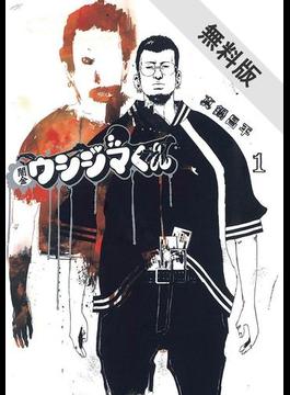 【期間限定 無料お試し版】闇金ウシジマくん 1(ビッグコミックス)