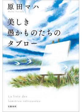 美しき愚かものたちのタブロー(文春e-book)