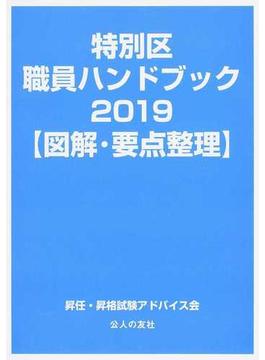 特別区職員ハンドブック〈図解・要点整理〉 2019