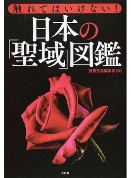 触れてはいけない!日本の「聖域」図鑑