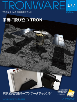 TRONWARE TRON&IoT技術情報マガジン VOL.177 宇宙に飛び立つTRON