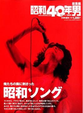 増刊昭和40年男 2019年 07月号 [雑誌]