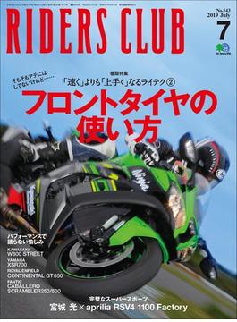 RIDERS CLUB No.543 2019年7月号