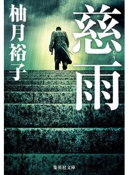 慈雨(集英社文庫)