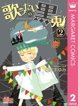 歌うたいの黒兎 2(マーガレットコミックスDIGITAL)