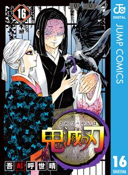 鬼滅の刃 16(ジャンプコミックスDIGITAL)