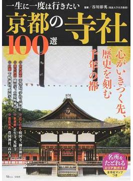 一生に一度は行きたい京都の寺社100選(TJ MOOK)