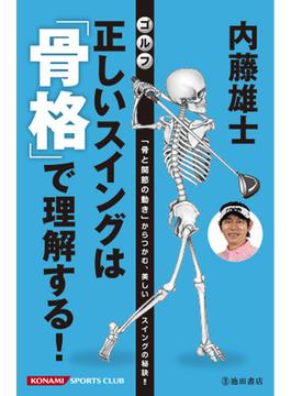 内藤雄士ゴルフ正しいスイングは「骨格」で理解する! 「骨と関節の動き」からつかむ、美しいスイングの秘訣!!