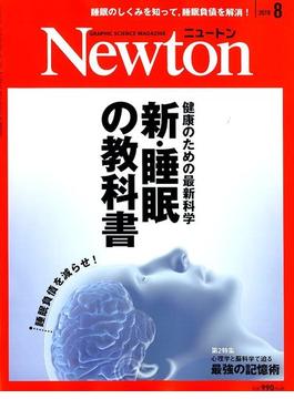 Newton 2019年 08 月号