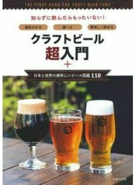 クラフトビール超入門 +日本と世界の美味しいビール図鑑110 速攻わかる選べる美味しく飲める 知らずに飲んだらもったいない!