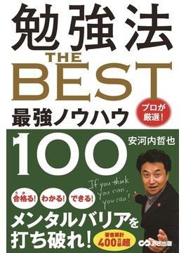 勉強法THE BEST プロが厳選! 最強ノウハウ100