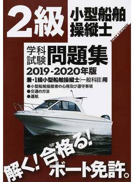 2級小型船舶操縦士学科試験問題集 ボート免許 2019−2020年版