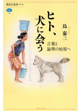 ヒト、犬に会う 言葉と論理の始原へ(講談社選書メチエ)