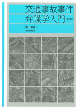 交通事故事件弁護学入門 第2版