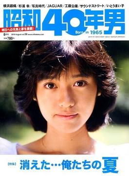 昭和40年男 2019年 08月号 [雑誌]