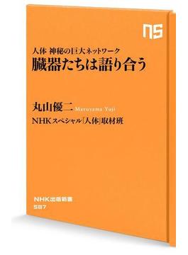人体 神秘の巨大ネットワーク 臓器たちは語り合う(NHK出版新書)