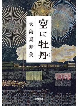 空に牡丹(小学館文庫)