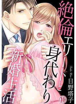 絶倫エリートと身代わり新婚生活 11巻(いけない愛恋)
