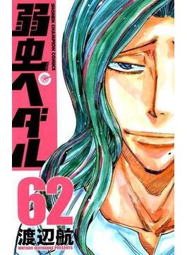 弱虫ペダル 62 (少年チャンピオン・コミックス)(少年チャンピオン・コミックス)