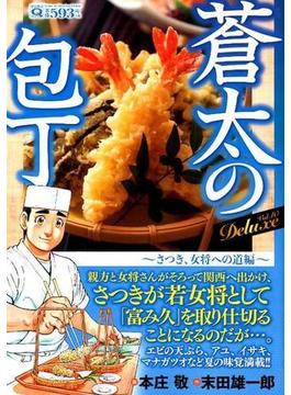 蒼太の包丁 Deluxe マンサンQコミックス 10 さつき、女将への道編(マンサンコミックス)
