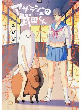 アザラシの武田くん 2 (RuelleCOMICS)(Ruelle COMICS)