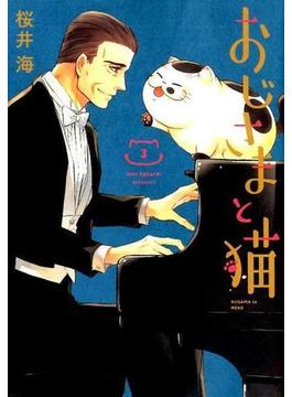 おじさまと猫 3 (ガンガンコミックスpixiv)