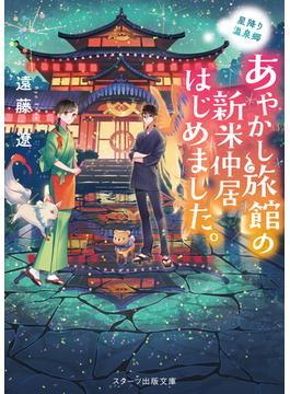 星降り温泉あやかし繁盛記 (仮) (スターツ出版文庫)