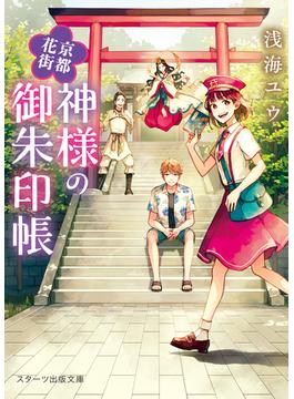 京都花街 神様の御朱印帳 (仮) (スターツ出版文庫)