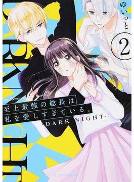 DARK NIGHT ピンクレーベル 2 (仮) (ケータイ小説文庫)